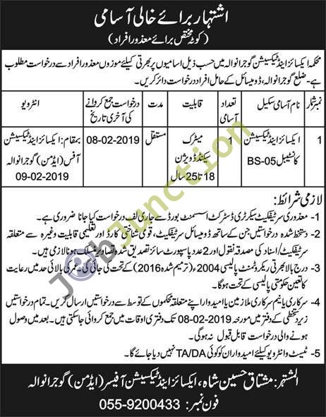 new job in excise and taxation department in gujranwala